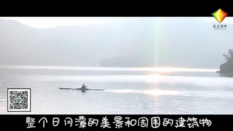 日月潭葡萄沟黄山奇石 3