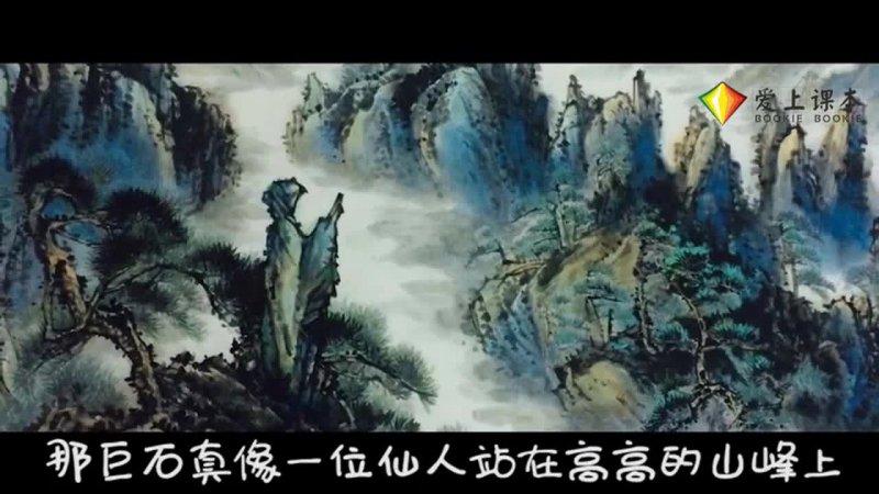 日月潭葡萄沟黄山奇石 1