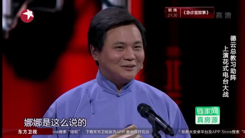 Chinese Showcase 电台风云